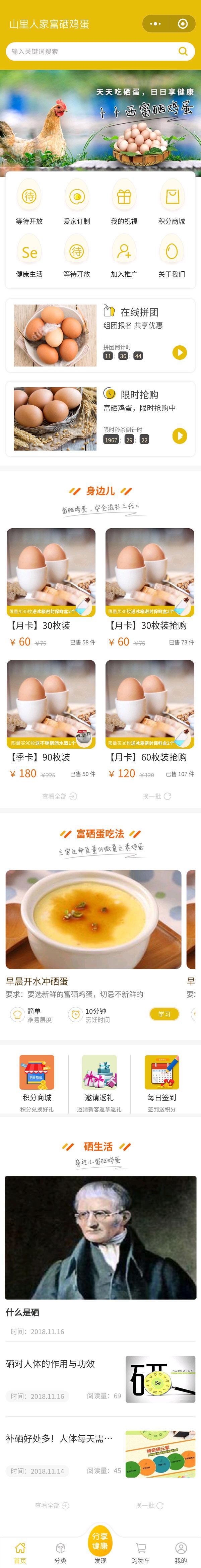 富硒鸡蛋-营销型小程序页面