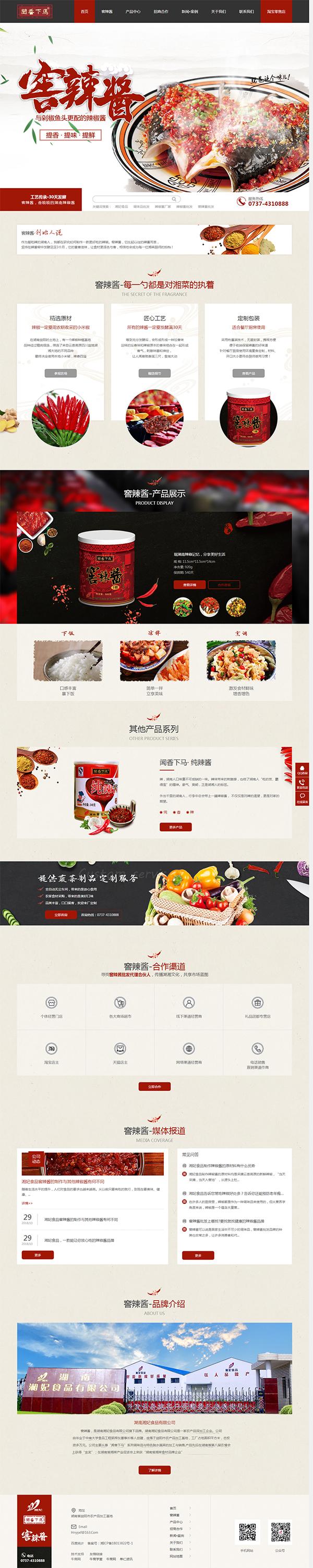 湘妃食品窖辣酱-营销型网站首页截图