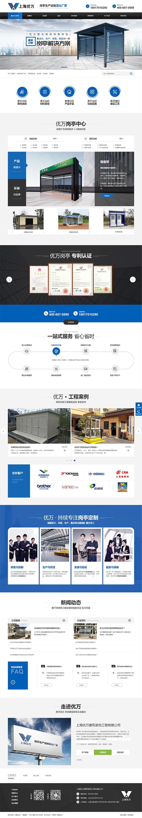 优万建筑装饰工程-营销型网站首页截图