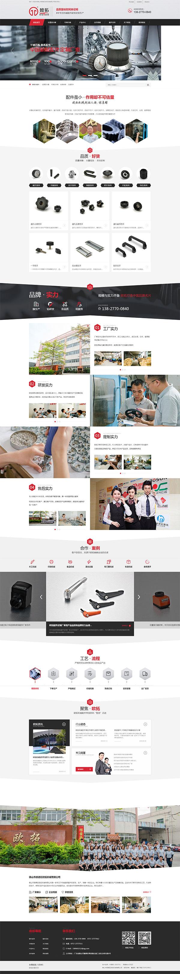 欧拓机械配件-营销型网站首页