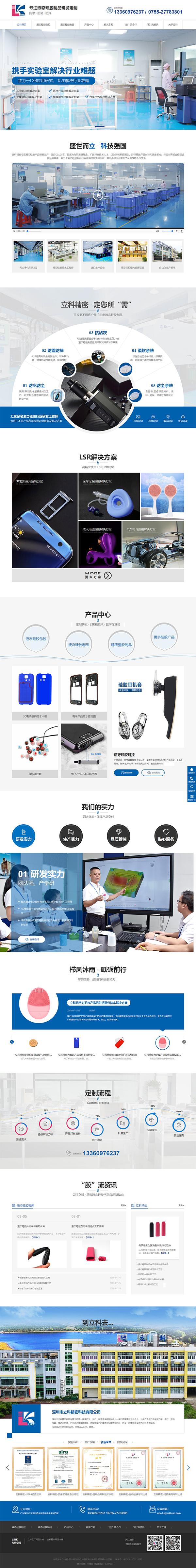 深圳立科精密科技-营销型网站首页展示