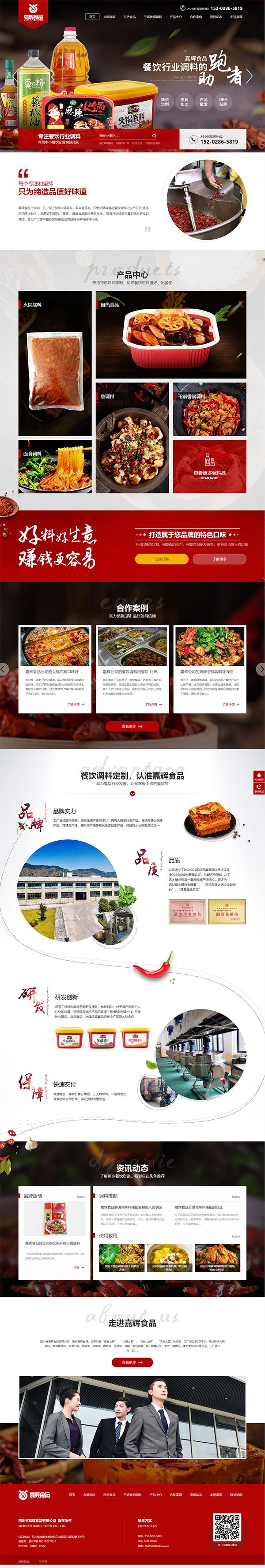 食品营销型网站案例