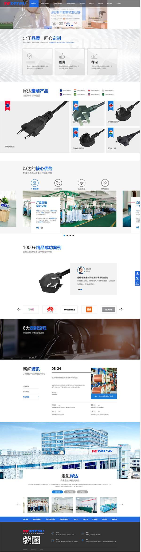 深圳市烨达电业营销型网站案例欣赏
