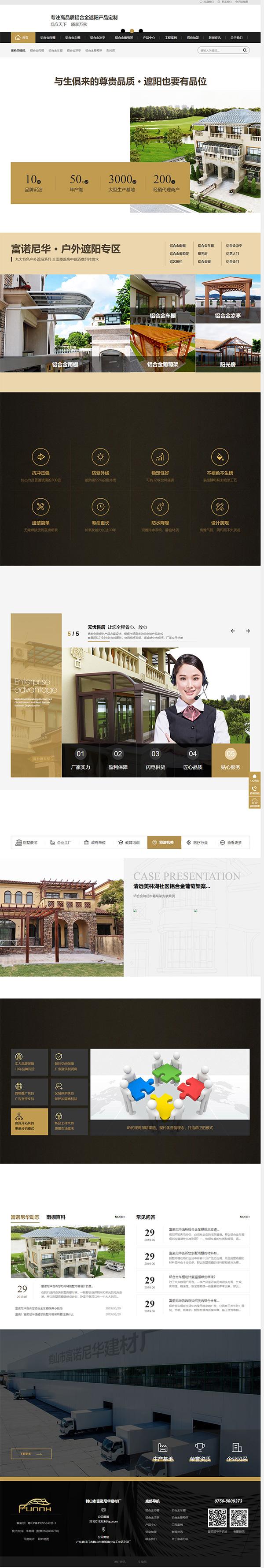 富诺尼华建材厂营销型网站案例展示