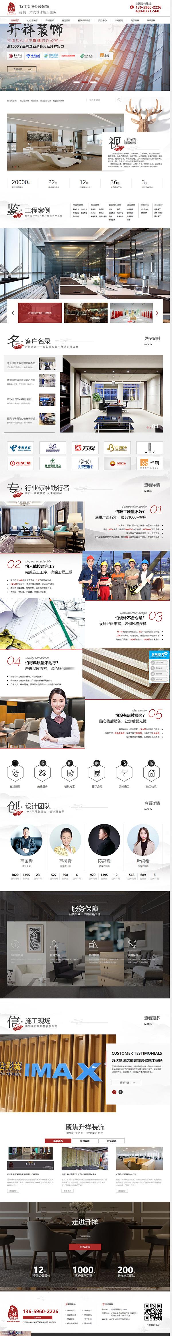 升祥装饰营销型网站案例展示