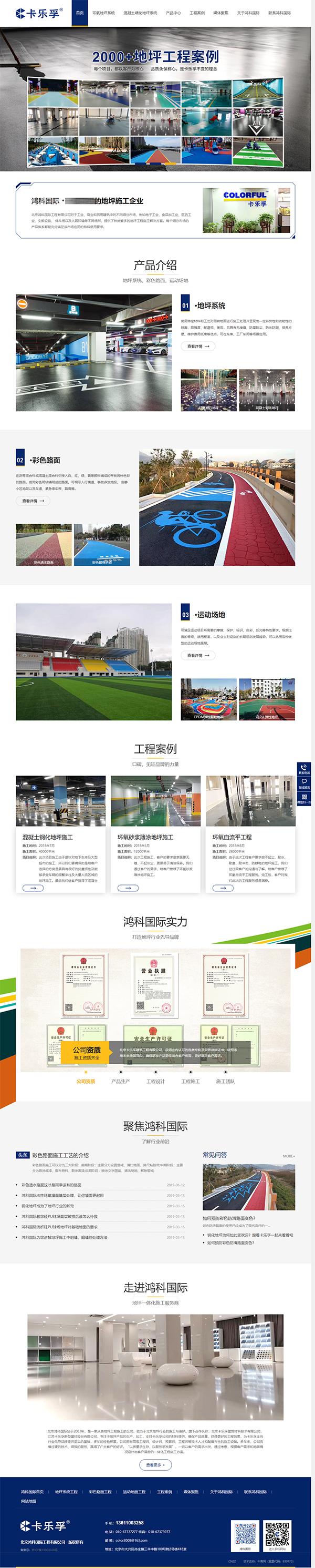 鸿科国际工程营销型网站案例