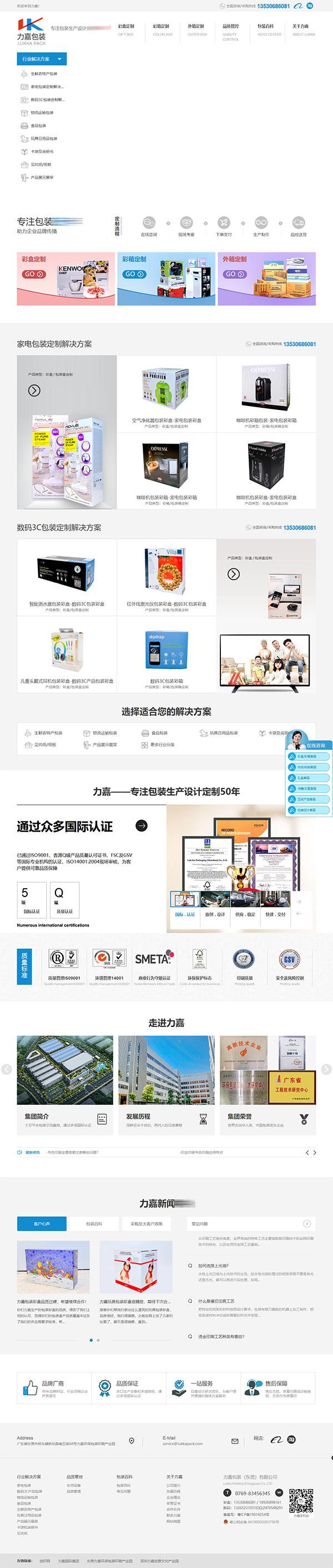 力嘉包装营销型网站案例展示