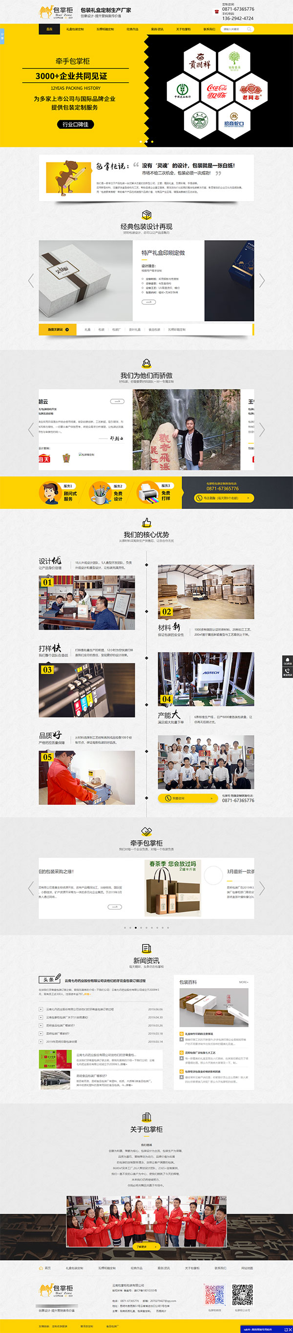 包掌柜包装营销型网站案例