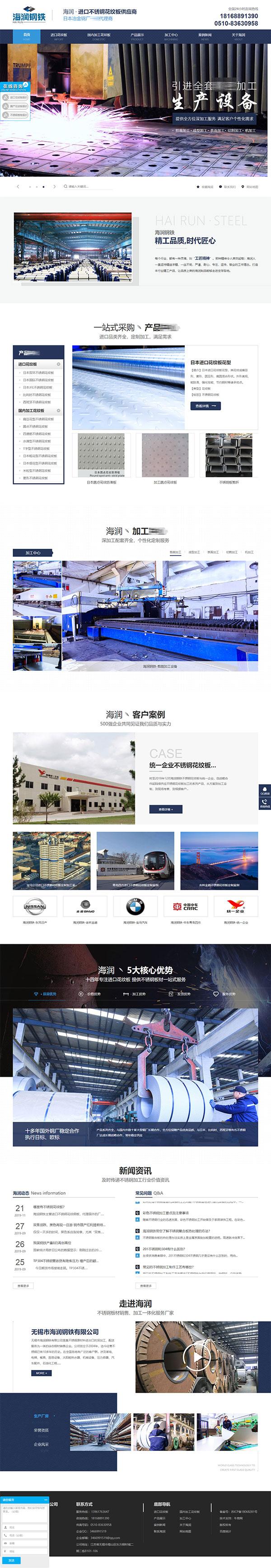 海润钢铁营销型网站案例展示