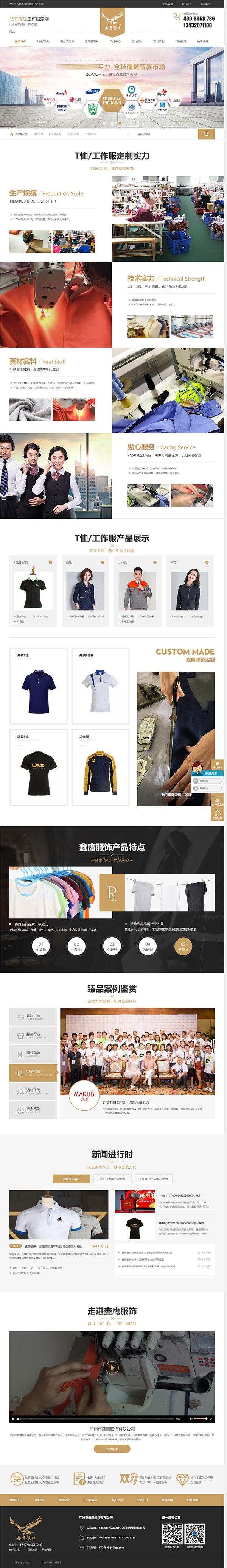 鑫鹰服饰营销型网站案例欣赏