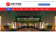 中山正翔户外照明 营销型网站案例展示