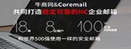 龙8国际pt老虎的NC企业邮箱,都有哪些优势?