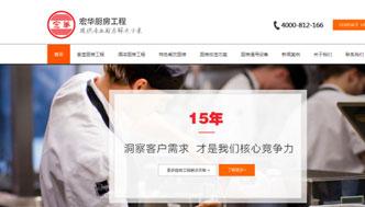 北京网站代运营成功案例展示:宏华厨房