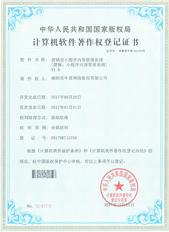 营销型小程序内容管理系统证书