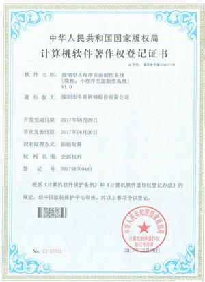 营销型小程序页面制作系统证书