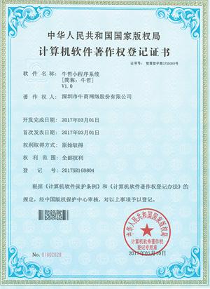 牛哲小程序系统证书