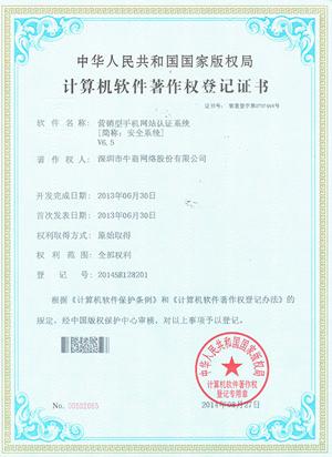营销型手机网站认证系统证书