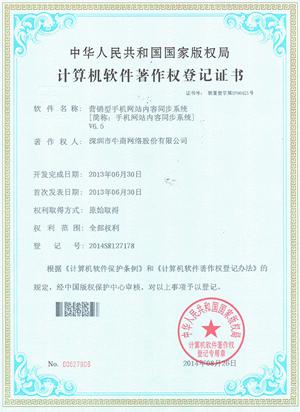 营销型手机网站内容同步系统证书