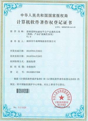营销型网站建站平台产品属性系统证书