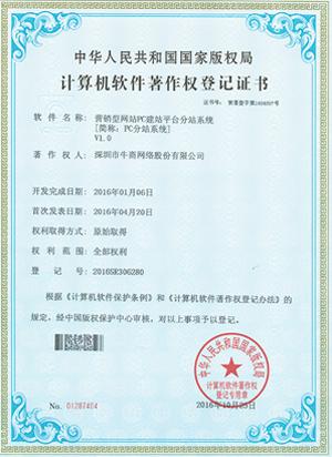 营销型网站PC建站平台分站系统证书