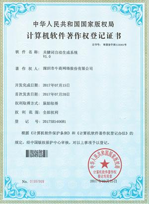 关键词自动生成系统证书