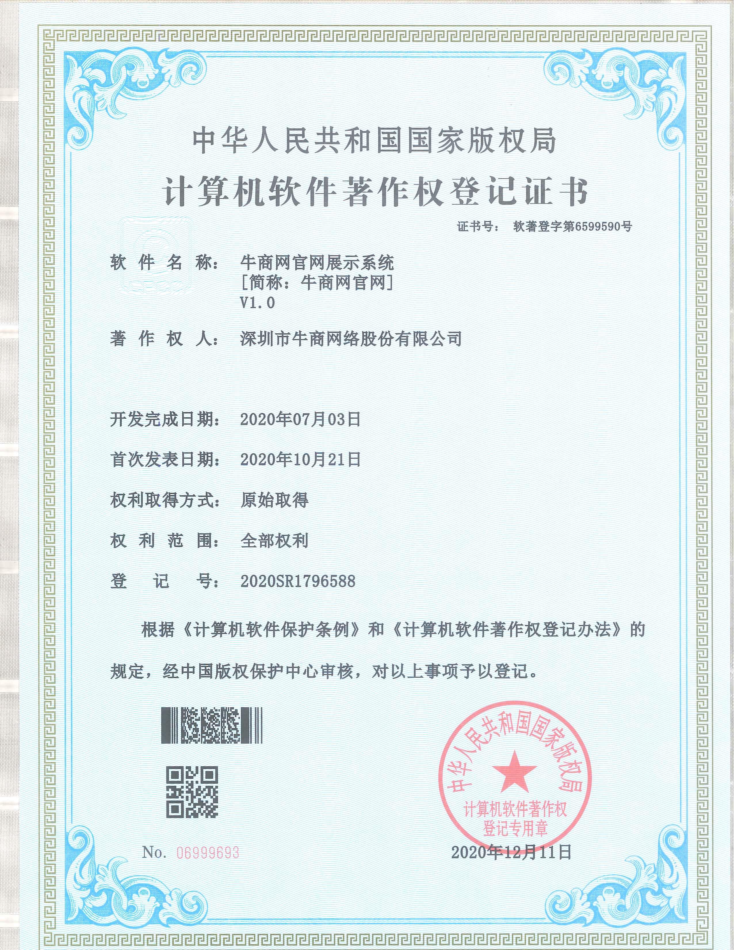 牛商网官网展示系统证书