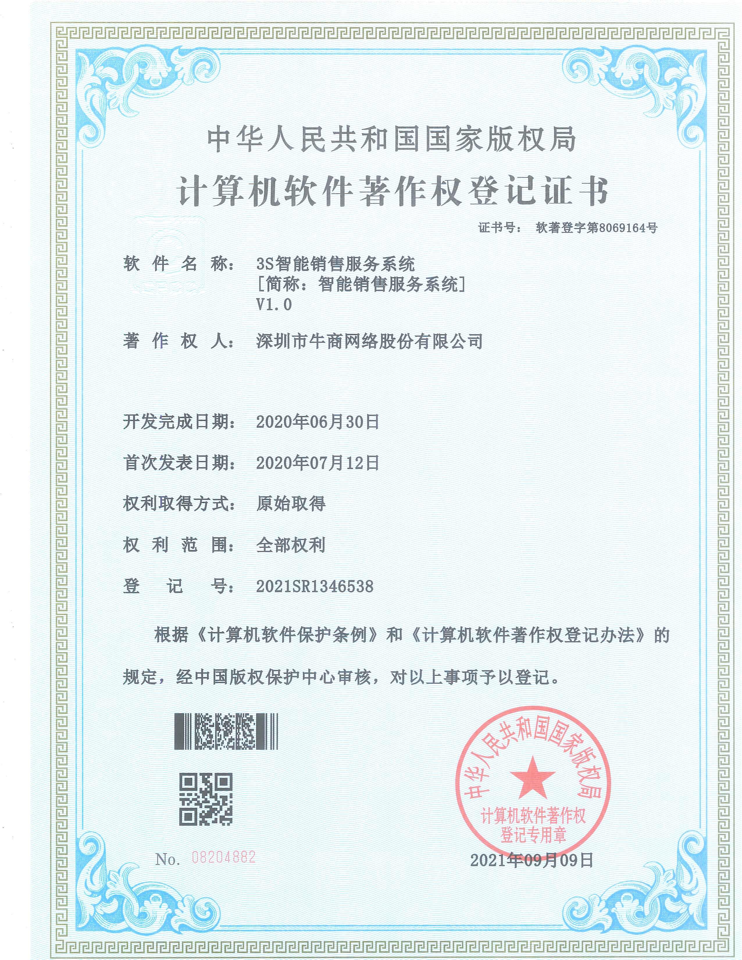 3S智能销售服务系统证书