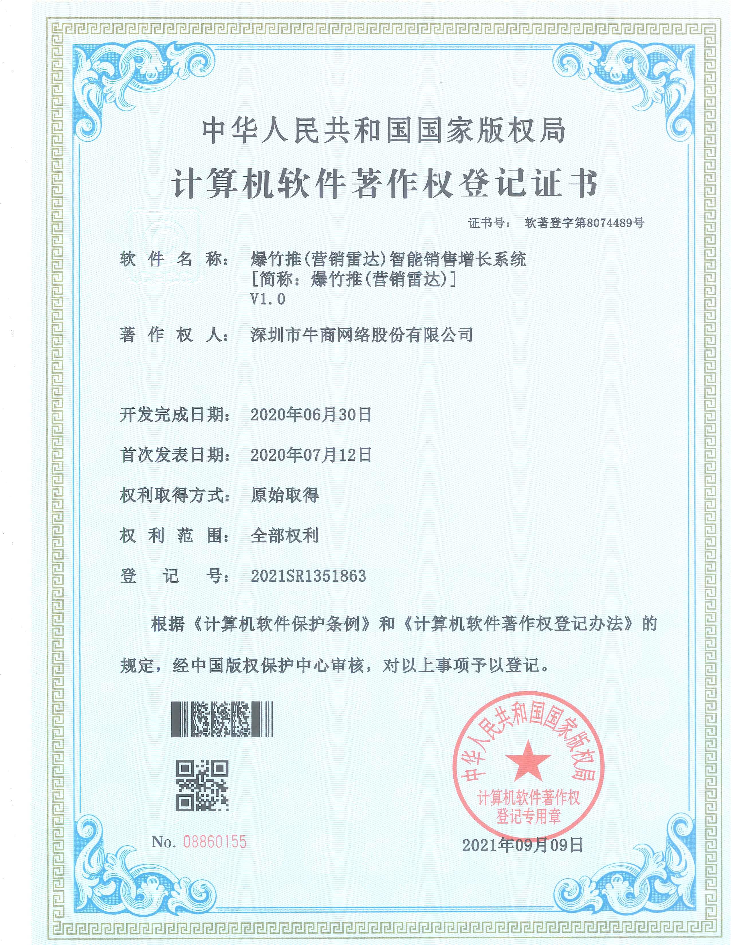 爆竹推(营销雷达)智能销售增长系统证书