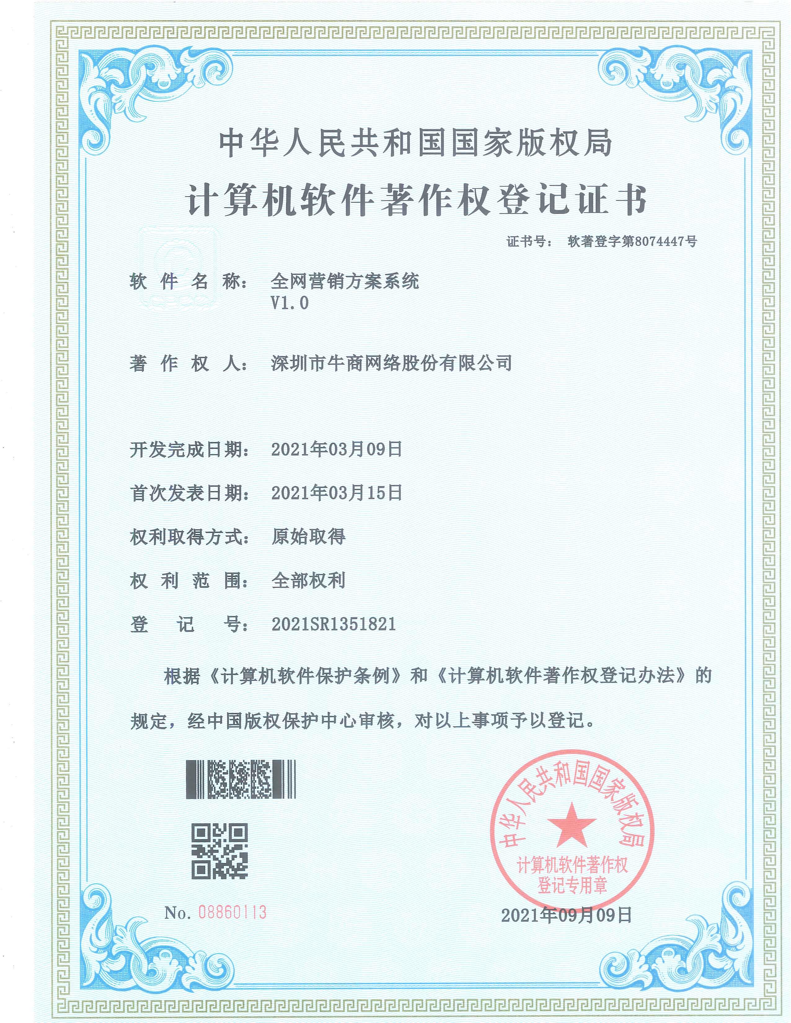 全网营销方案系统证书