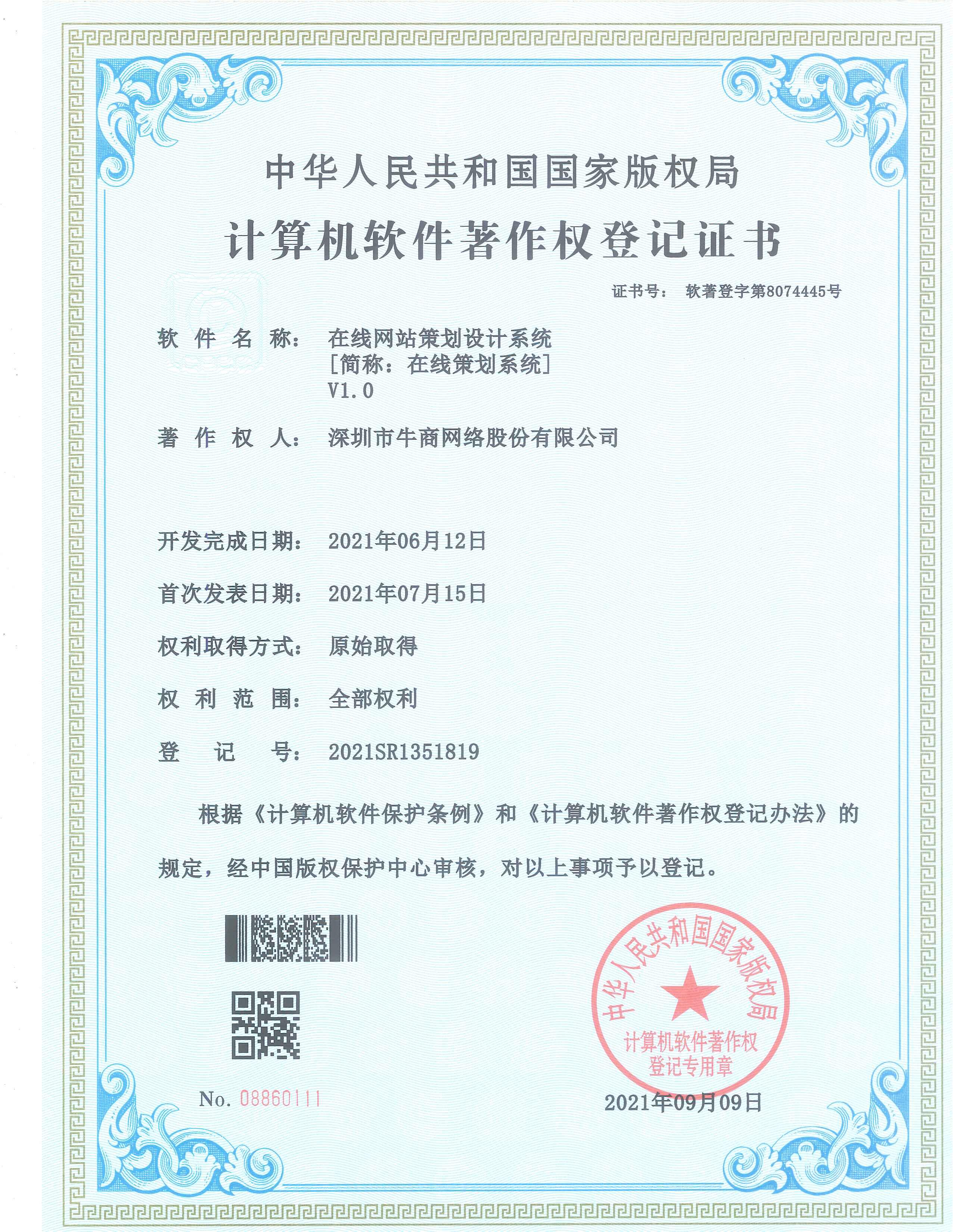 在线网站策划设计系统证书