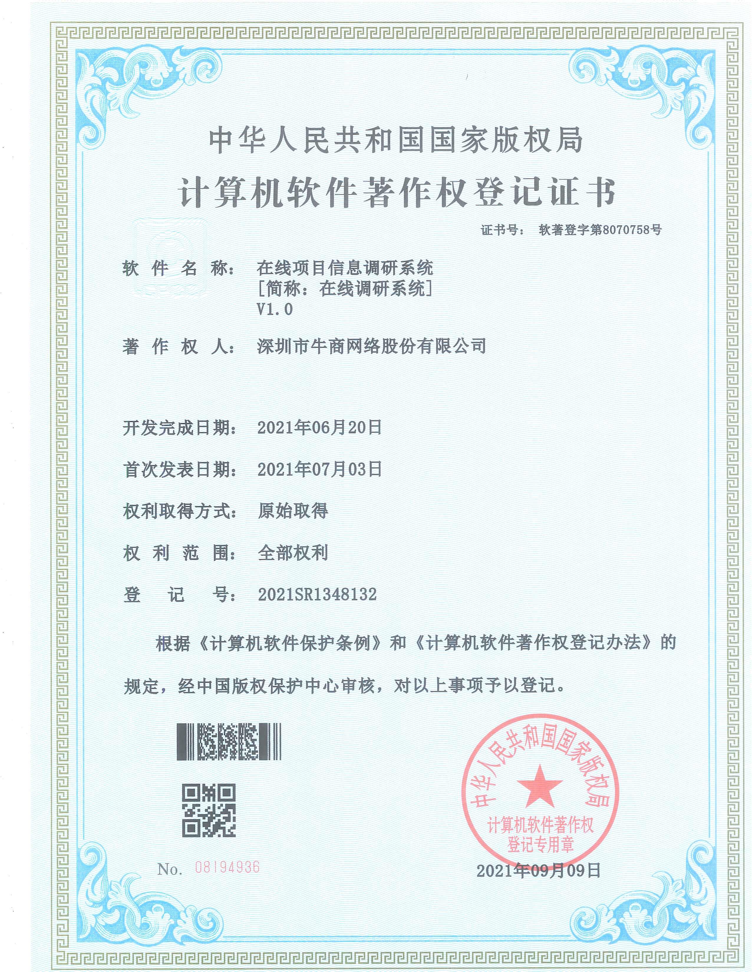 在线项目信息调研系统证书