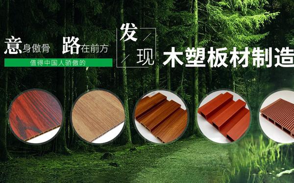 意路发木塑板材-营销型网站案例展示
