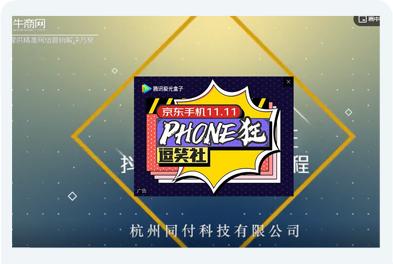 牛商网抖音客户案例:杭州同付科技-成交效果