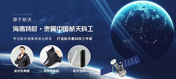 航天海鹰(镇江)特种材料有限公司-营销型网站案例展示