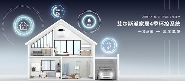 广东艾尔斯派科技有限公司-营销型网站案例展示